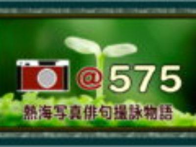 熱海写真俳句撮詠物語