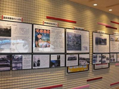 「熱海温泉交通誌」写真展 ラスカ熱海にて開催