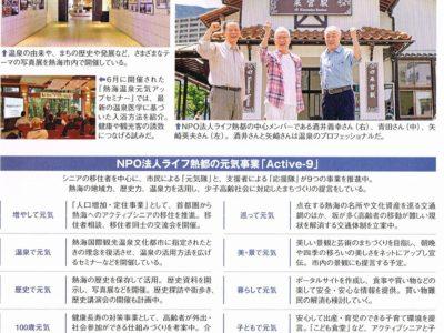 月刊誌「田舎暮らしの本」8月号にライフ熱都が紹介