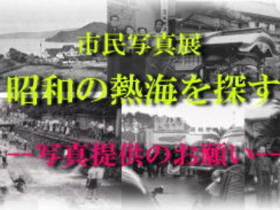 報道写真家・渋谷高弘写真展「昭和20年代の熱海」が終了しました【主催】