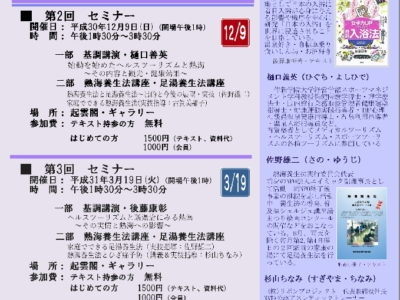 第二回熱海温泉元気アップセミナー開催決定