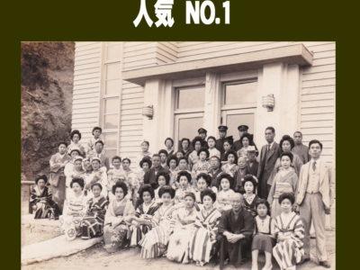 1/31 市民写真展「昭和の熱海」コンテスト発表