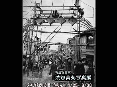 報道写真家・渋谷高弘写真展「昭和20年代の熱海」を開催【主催】