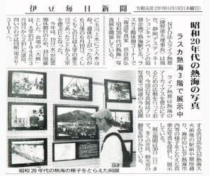 伊豆毎日新聞 2019-06-12