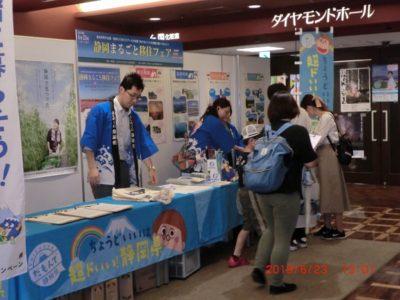 """""""静岡まるごと移住キャンペーン"""" 開催される 6/23【主催】"""