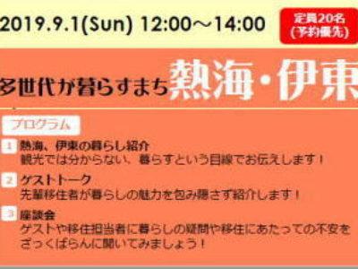 熱海・伊東移住セミナー開催 9/1  【共催】