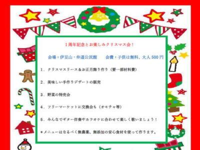 子供とカメさん食堂 12月22日(日)開催します 【子供で元気隊・支援】