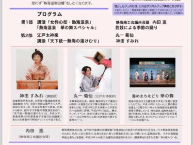 神田すみれ講談会 令和2年2月16日(日)開催されます 【温泉で元気隊・共催】