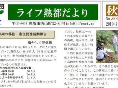 2019-10/31 季刊誌「ライフ熱都だより・秋」が発刊されました【主催】