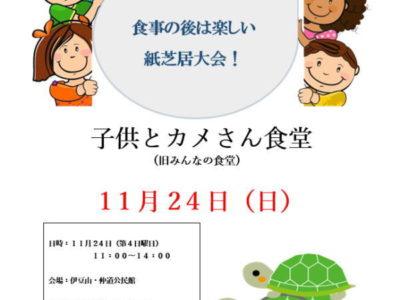 子供とカメさん食堂 11月24日(日)開催します 【子供で元気隊・支援】