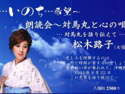 朗読会・対馬丸と心の唄 女優・松木路子