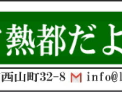 季刊誌「ライフ熱都だより」2018夏号(No.001)配信 8/1