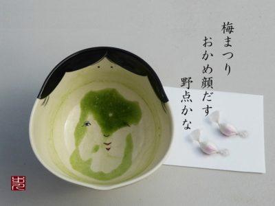 熱海梅園うめまつり・糸川桜まつりのご案内