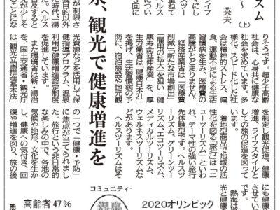 熱海新聞「寄稿」「熱海とヘルスツーリズム」上・中・下掲載