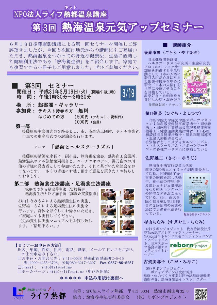 第三回熱海温泉元気アップセミナーを開催します 3/19(火) 【主催】