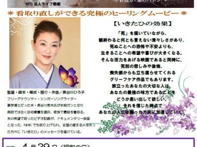 ヒーリングムービー「いきたひ」 4/29 上映・御礼 【協力】