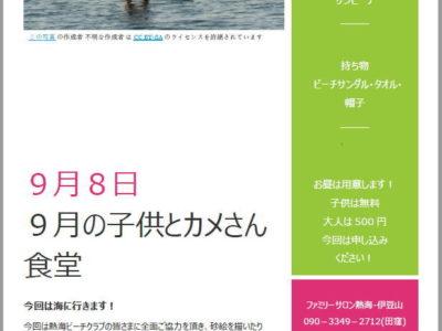 ファミリーサロン熱海・伊豆山 サンビーチで食堂 9/8 【協力】